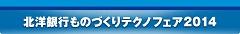 テクノフェア2014_1.jpg